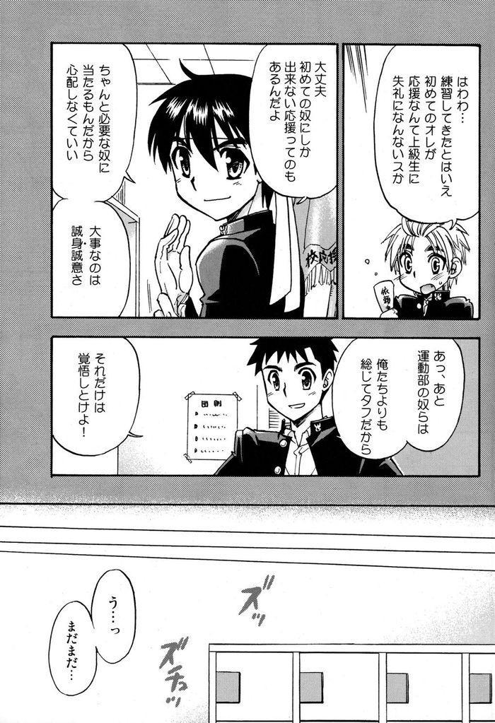 Tachibana Momoya - Cheer Boy Hatsu-Butai 10