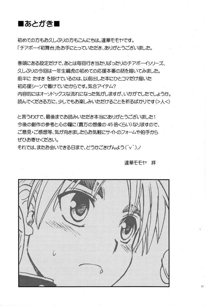 Tachibana Momoya - Cheer Boy Hatsu-Butai 20