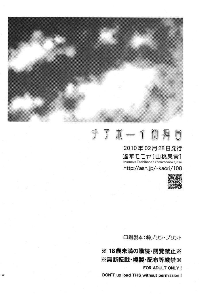 Tachibana Momoya - Cheer Boy Hatsu-Butai 21