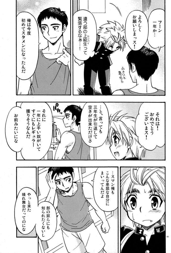 Tachibana Momoya - Cheer Boy Hatsu-Butai 4