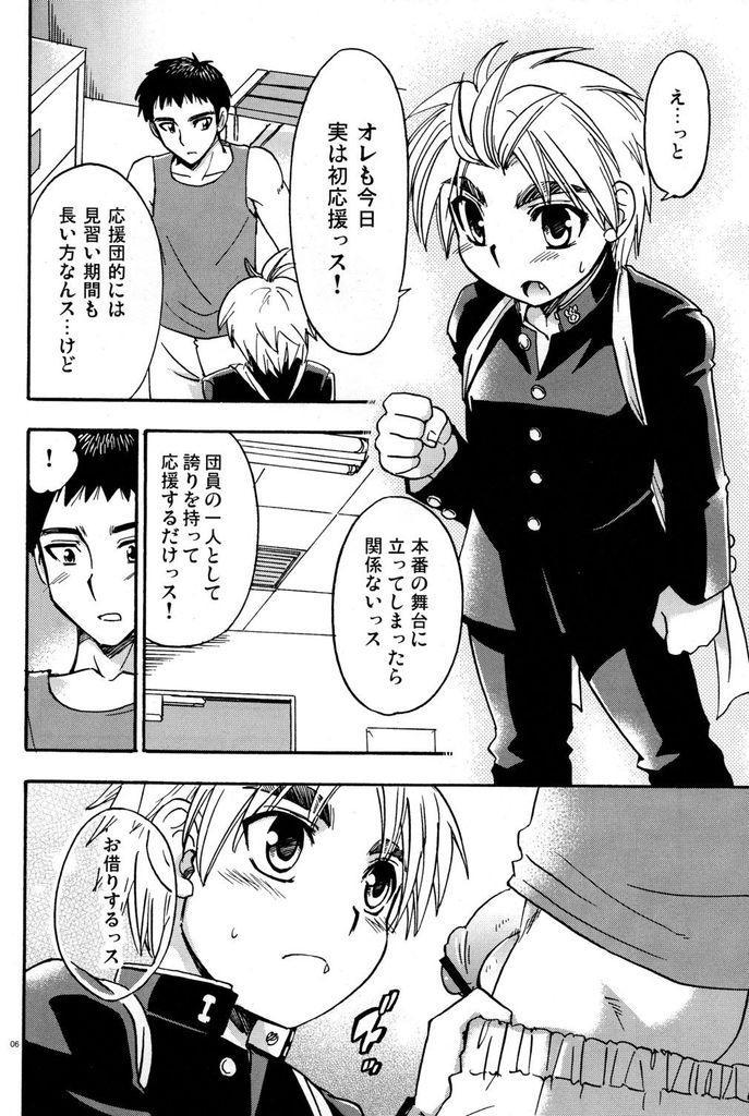 Tachibana Momoya - Cheer Boy Hatsu-Butai 5