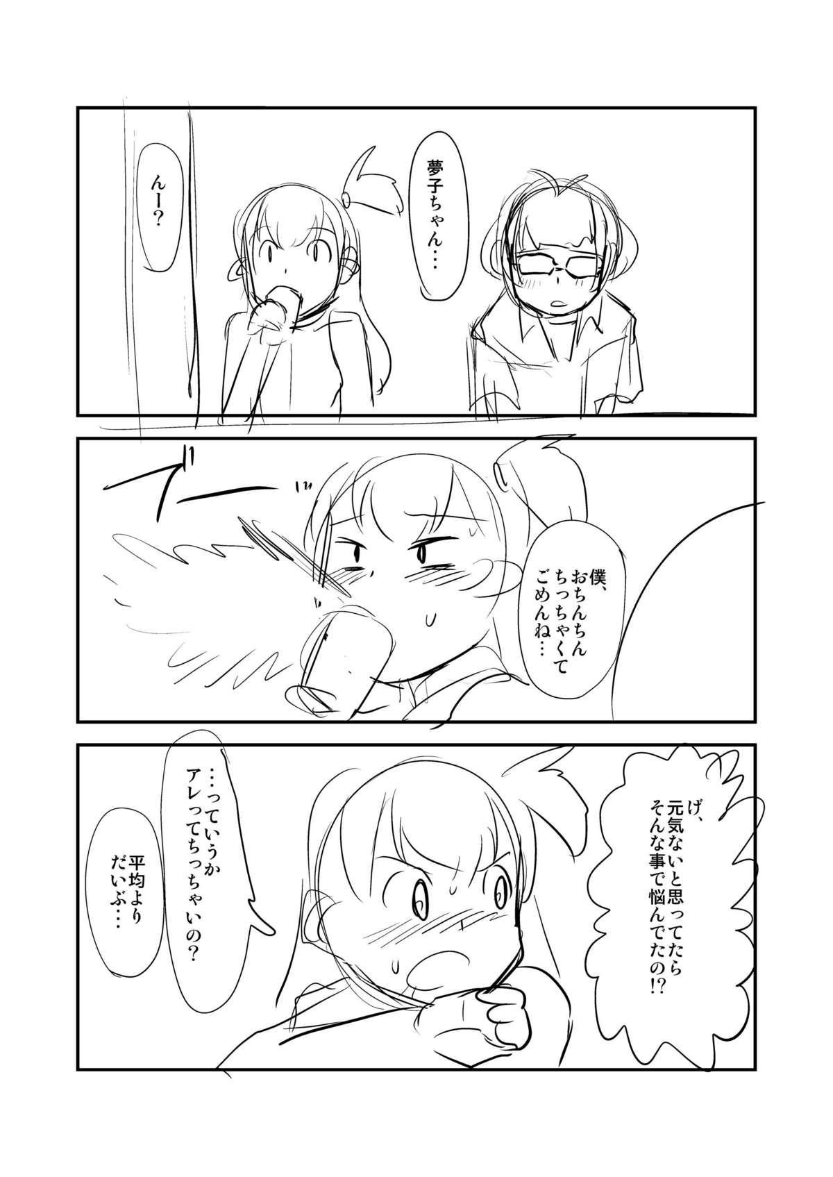 Anata to Ikiru, Subarashii Sekai! 28
