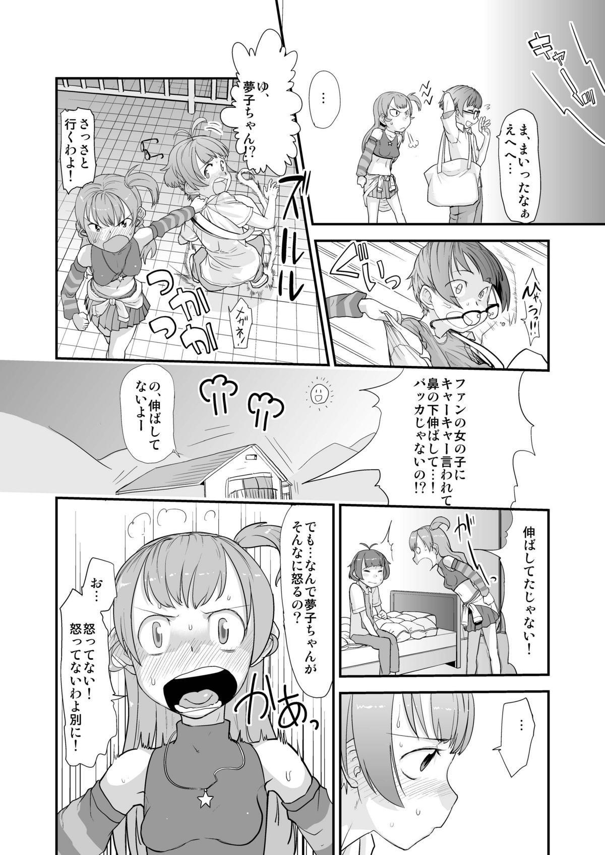 Anata to Ikiru, Subarashii Sekai! 2