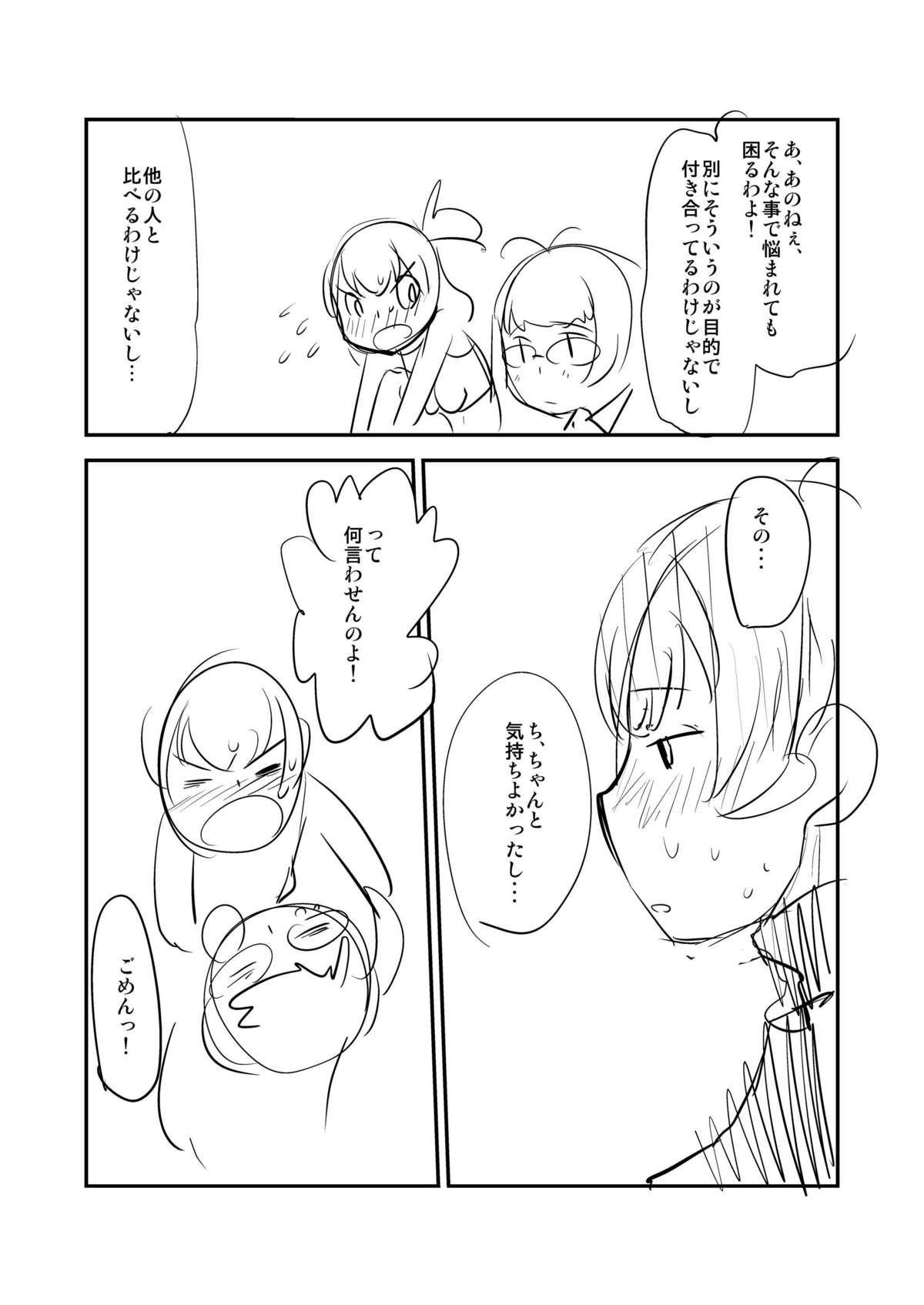 Anata to Ikiru, Subarashii Sekai! 29