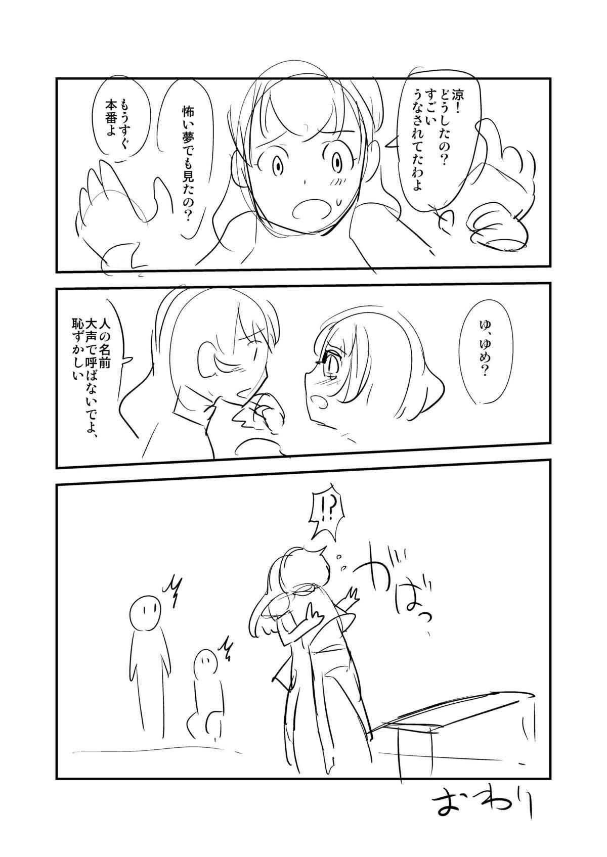 Anata to Ikiru, Subarashii Sekai! 31