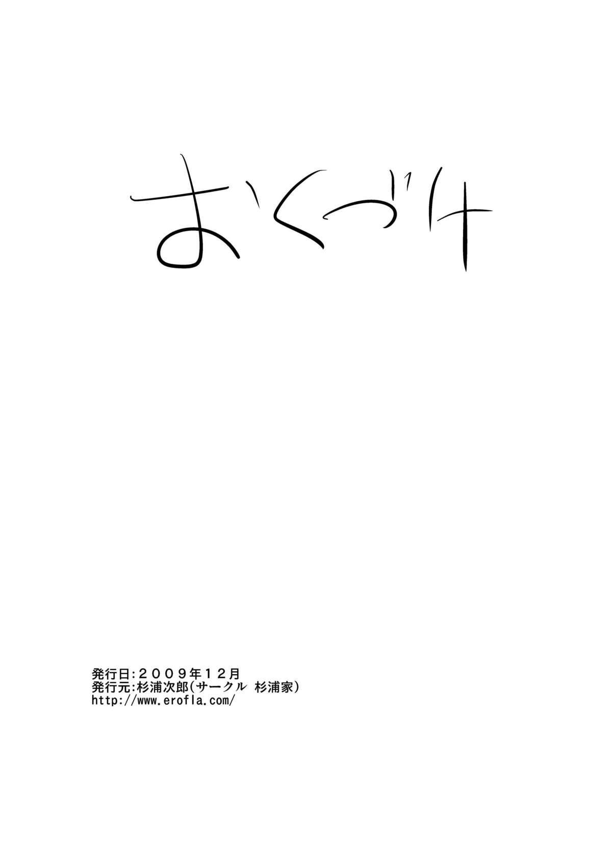 Anata to Ikiru, Subarashii Sekai! 32