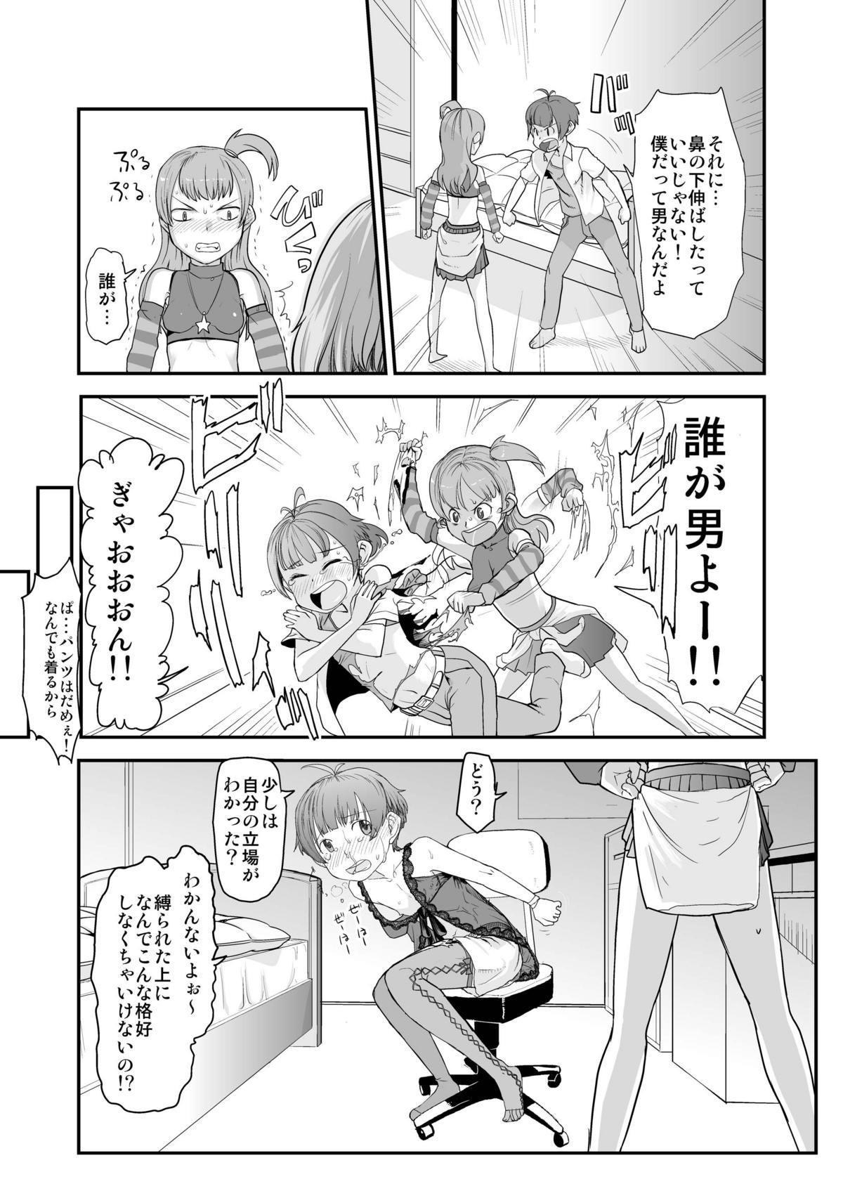 Anata to Ikiru, Subarashii Sekai! 3