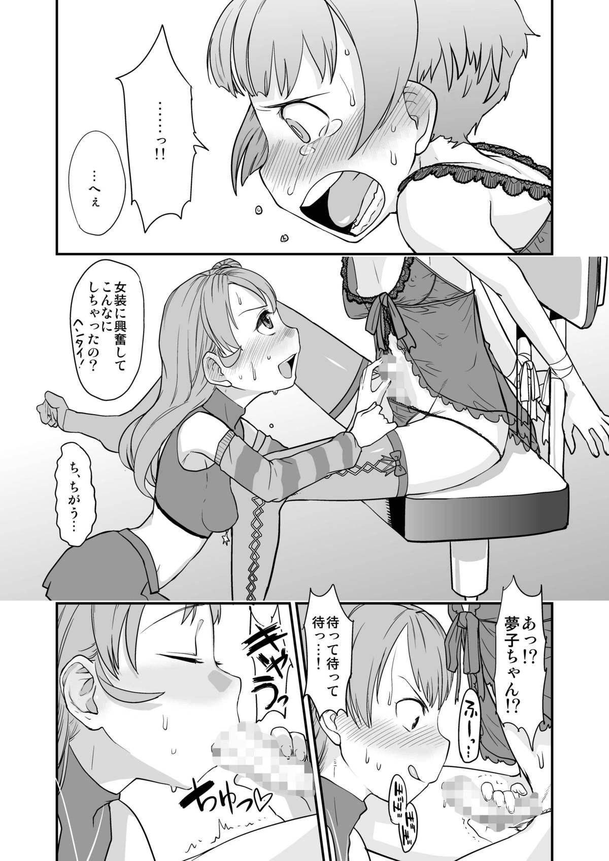 Anata to Ikiru, Subarashii Sekai! 5