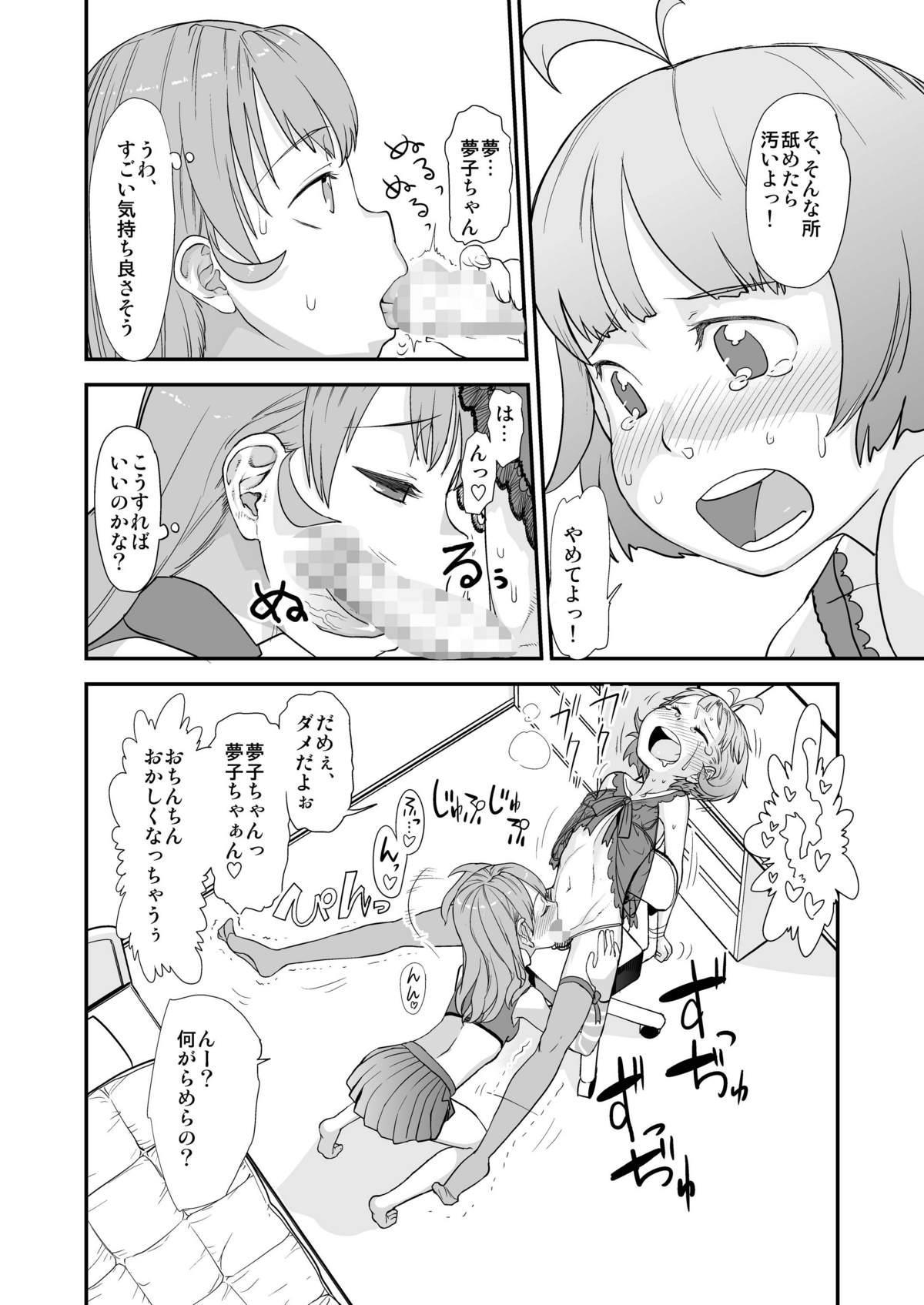 Anata to Ikiru, Subarashii Sekai! 6