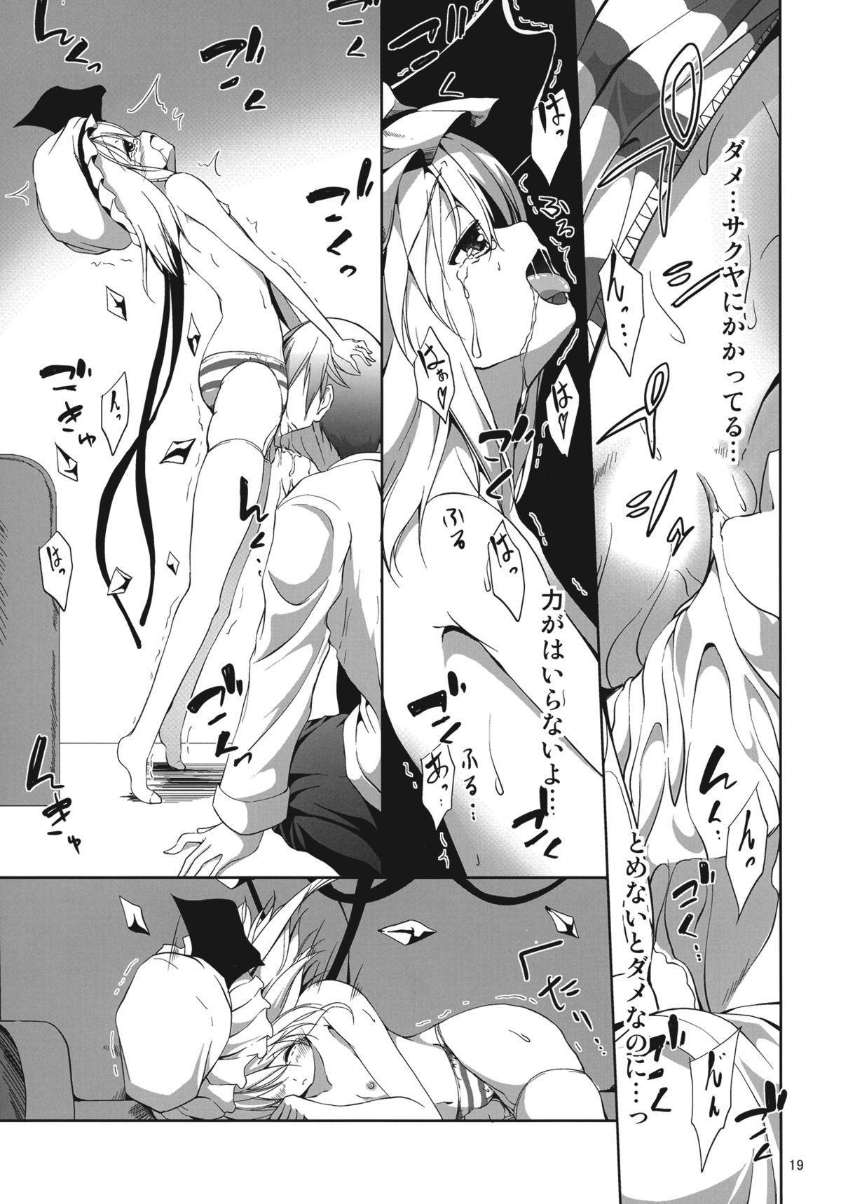 kiss mark 18