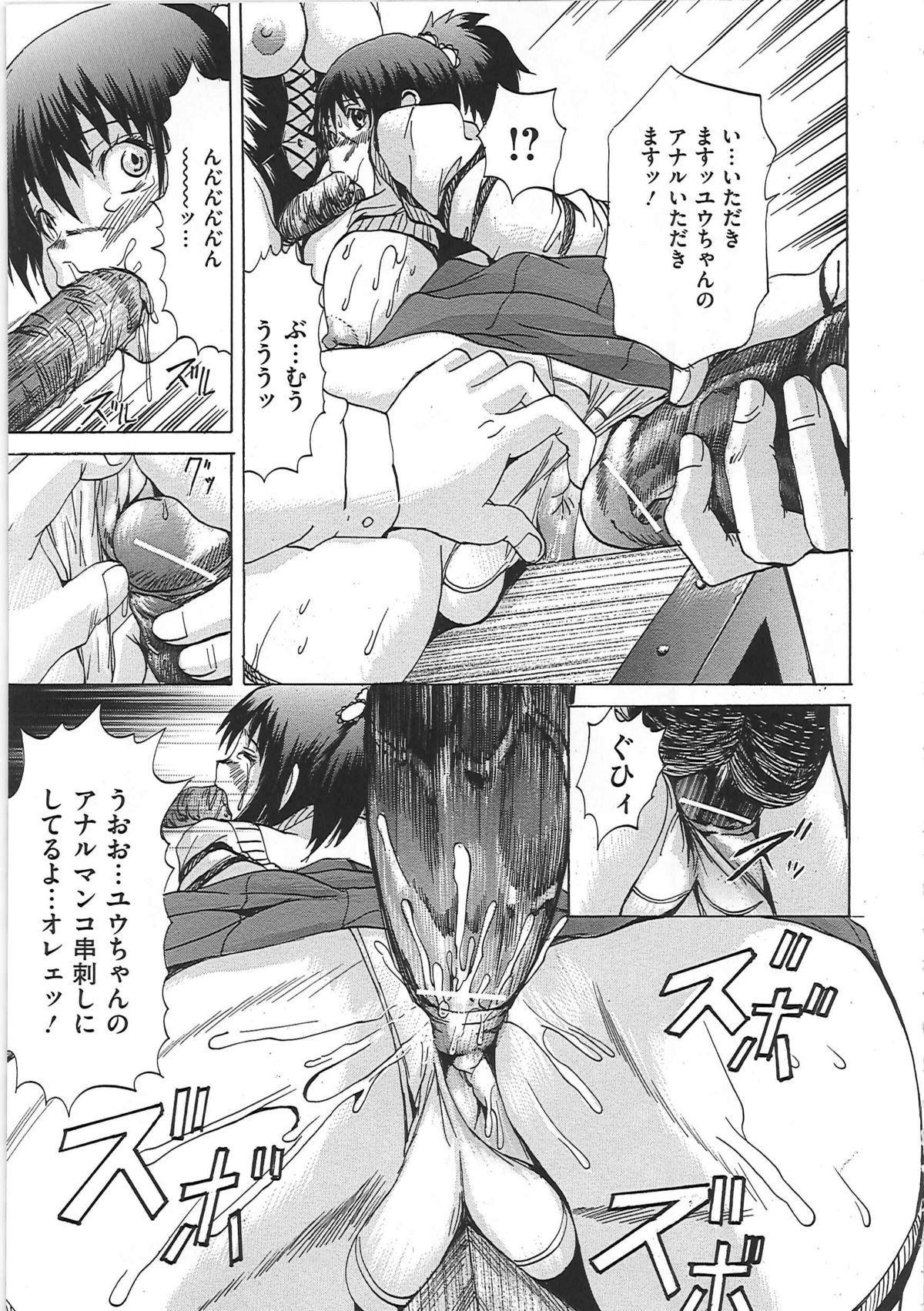 Shirudaku Mazo Musume 99