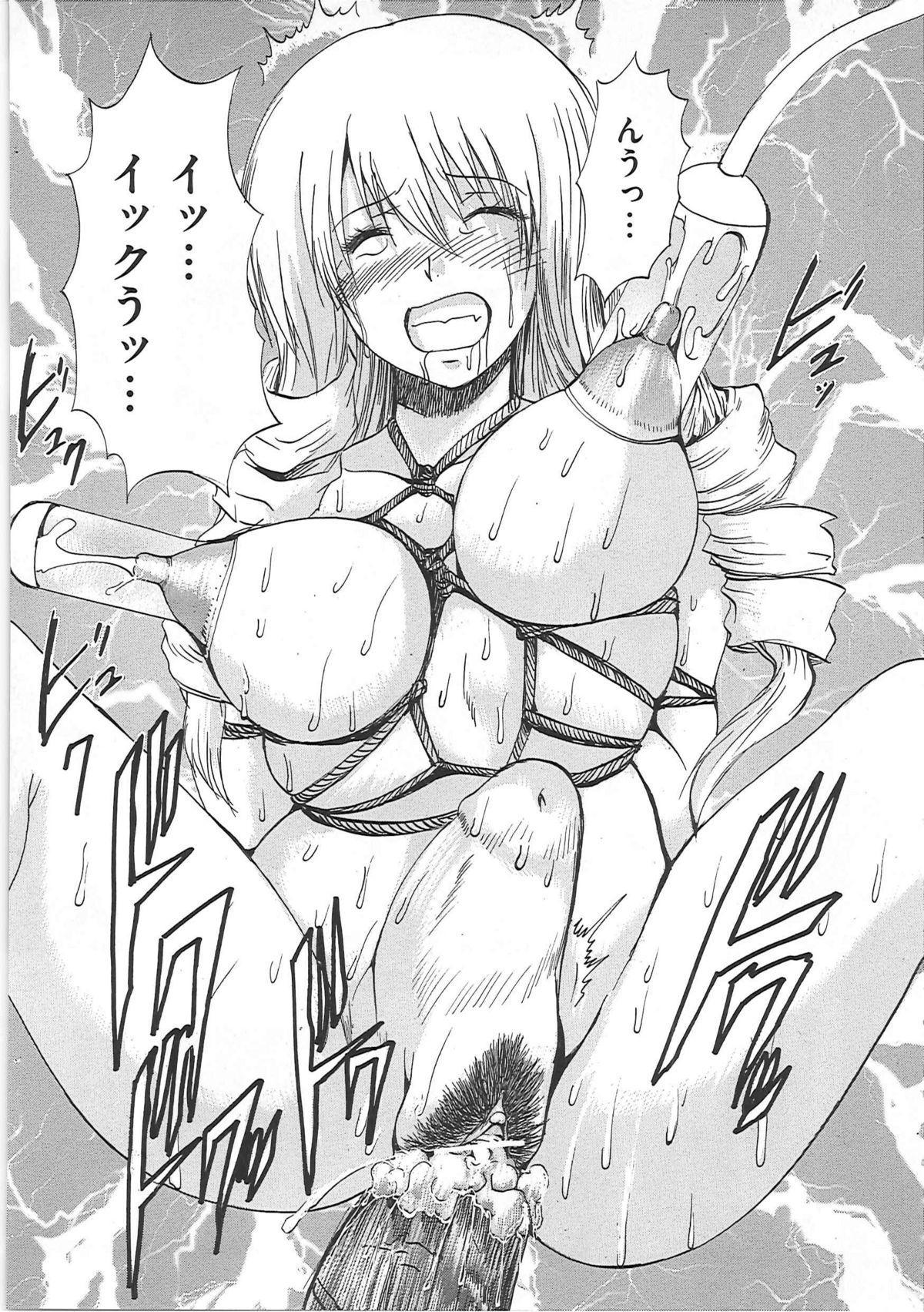 Shirudaku Mazo Musume 109