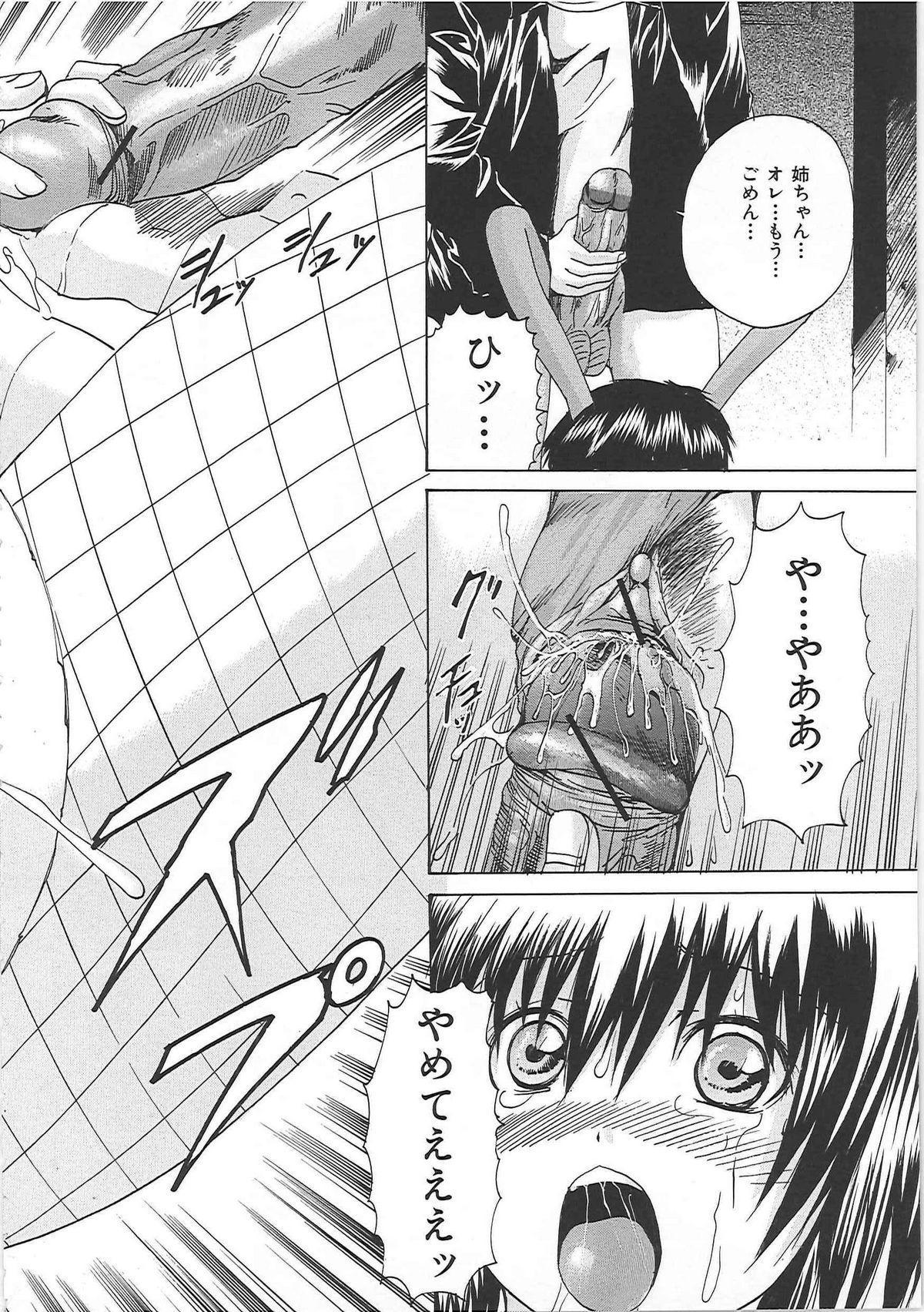 Shirudaku Mazo Musume 130