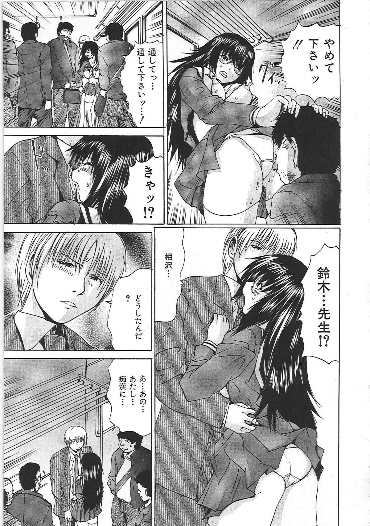 Shirudaku Mazo Musume 137