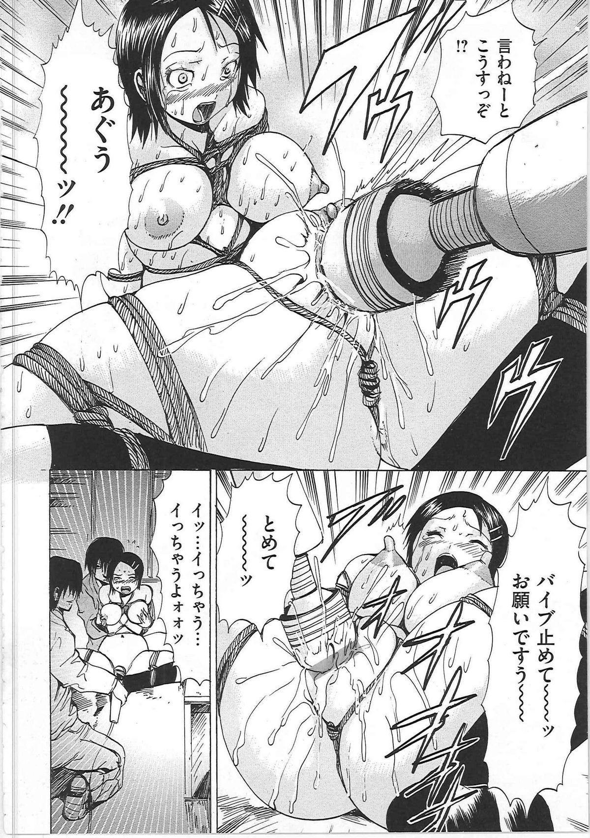Shirudaku Mazo Musume 16