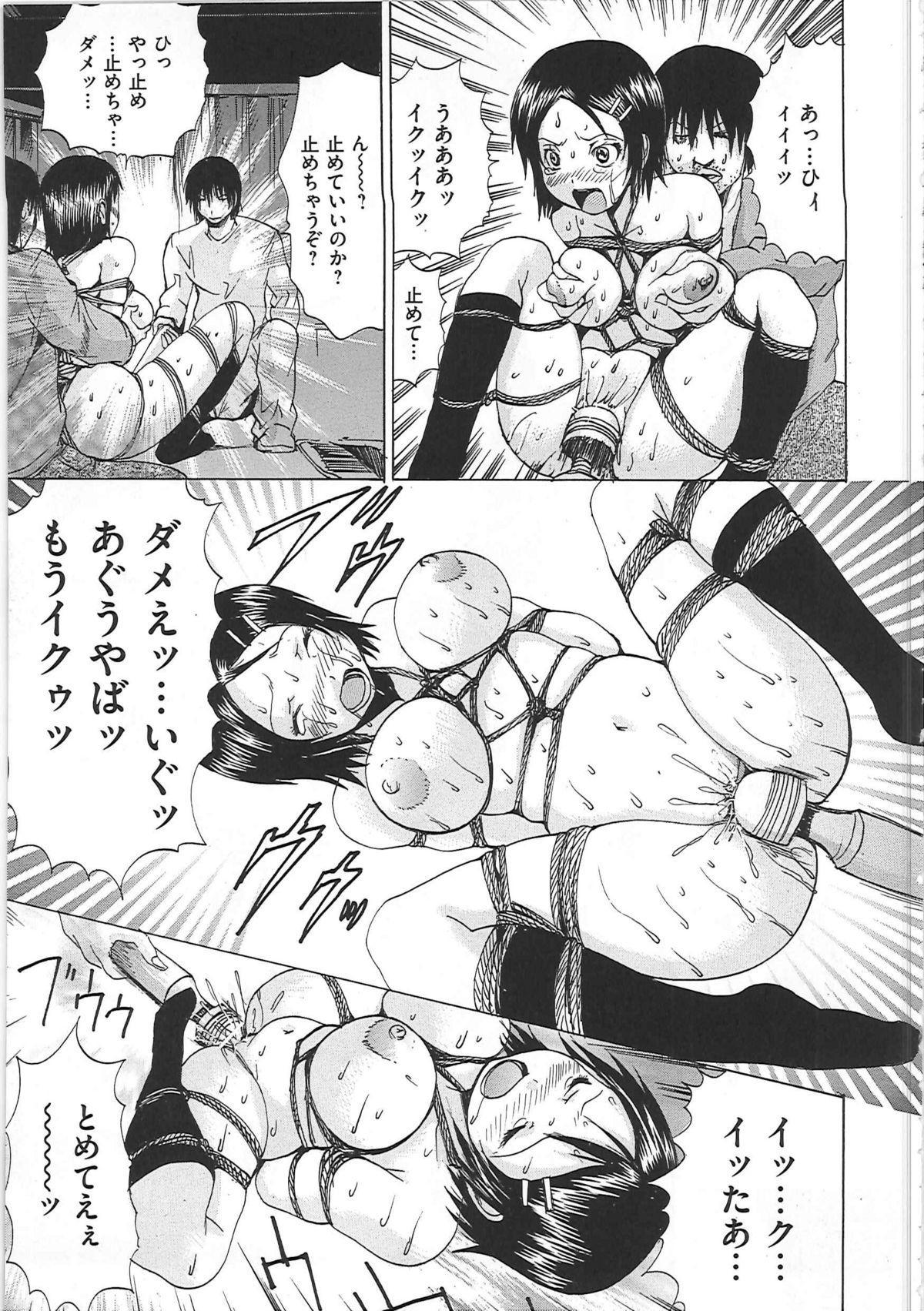 Shirudaku Mazo Musume 17