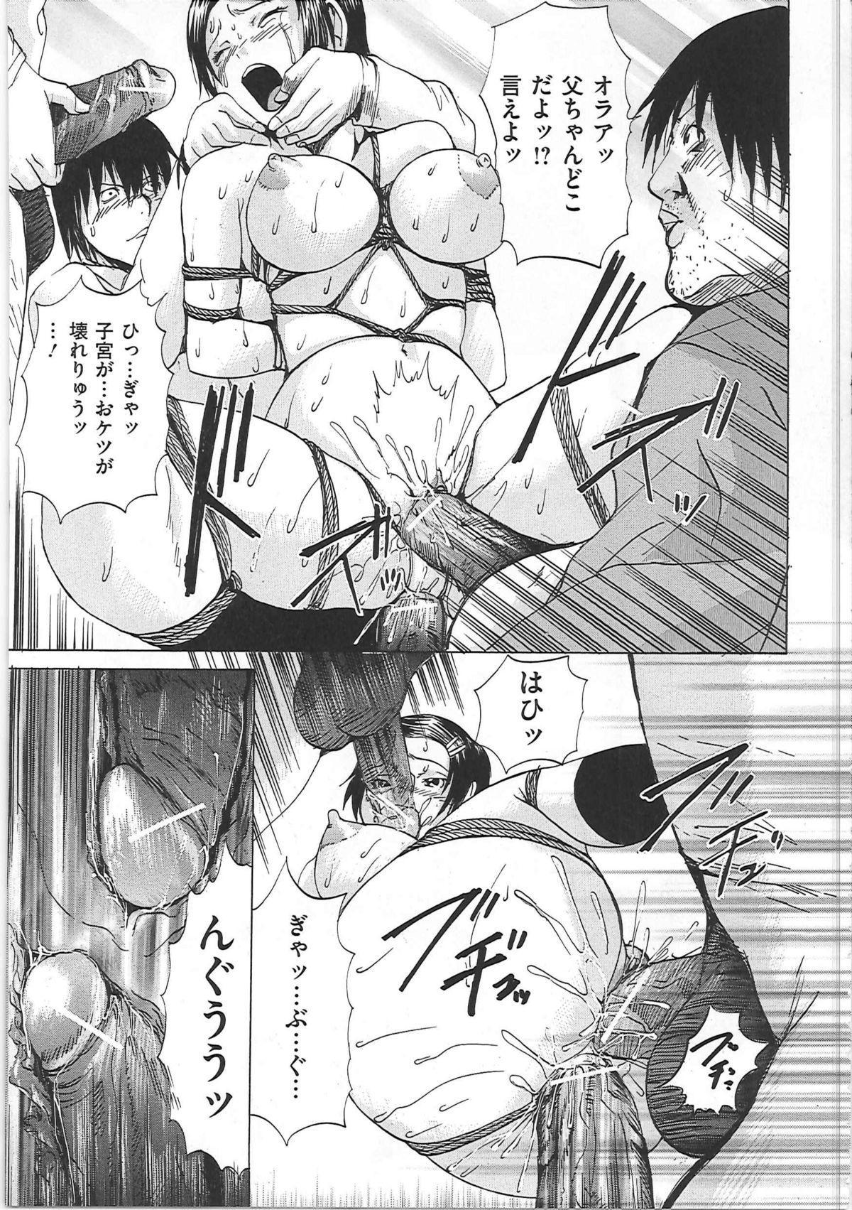 Shirudaku Mazo Musume 21