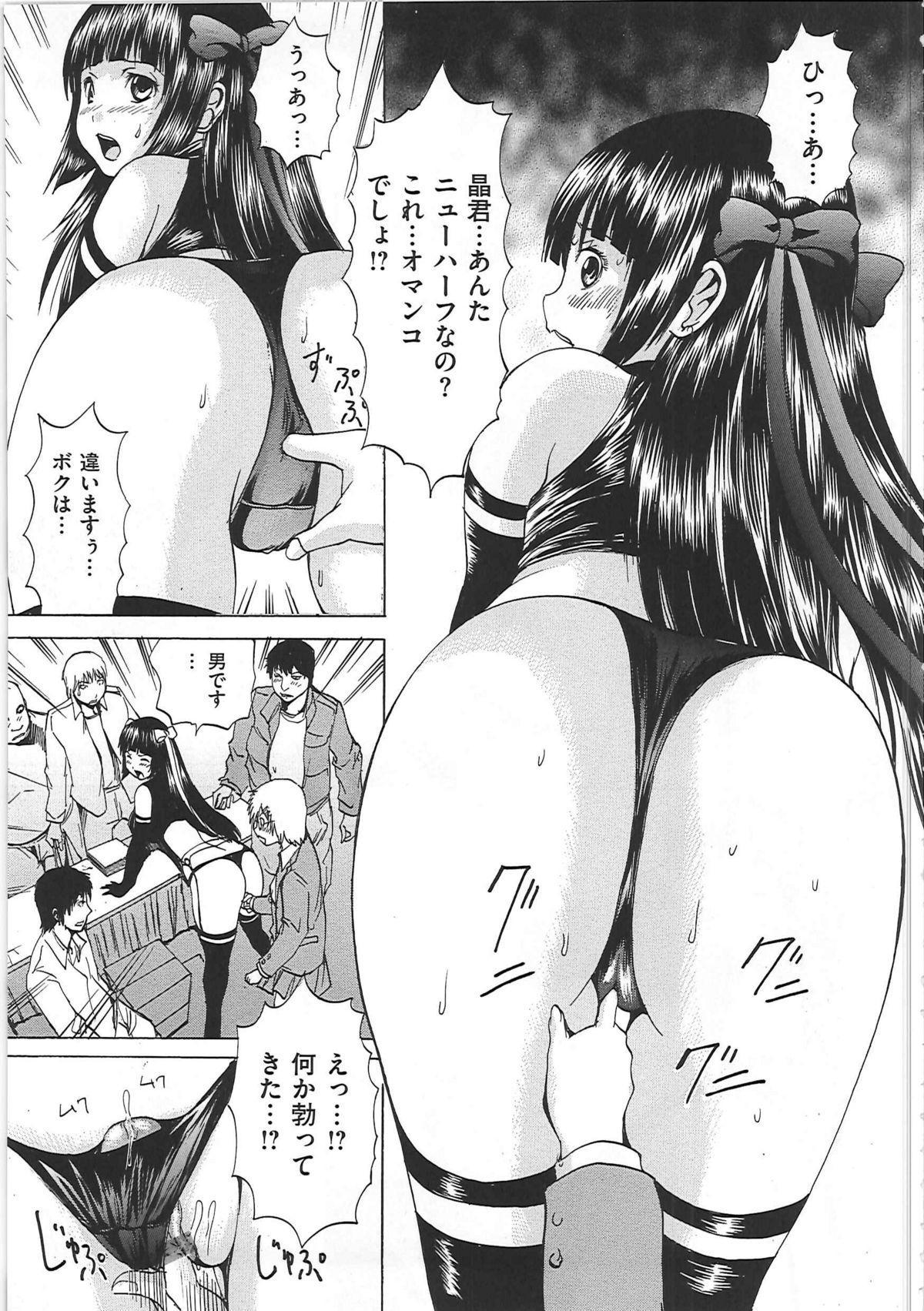 Shirudaku Mazo Musume 27