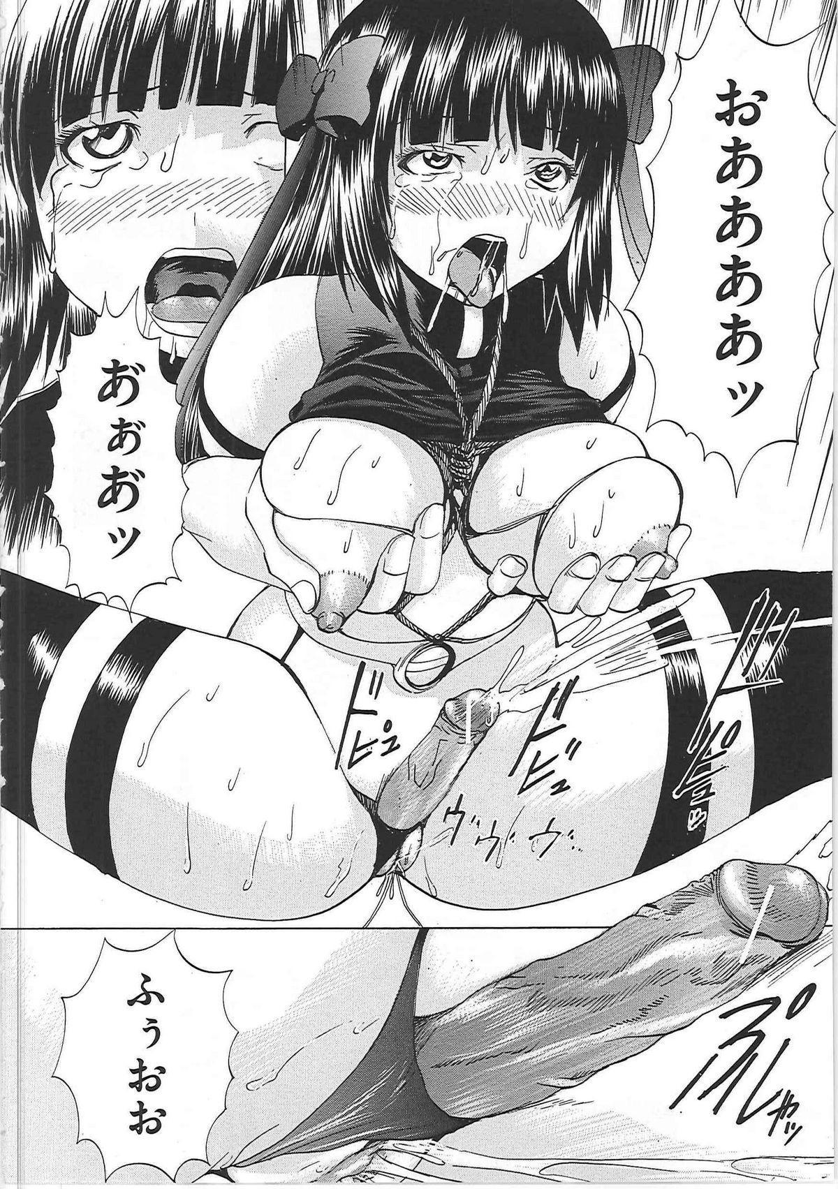 Shirudaku Mazo Musume 30