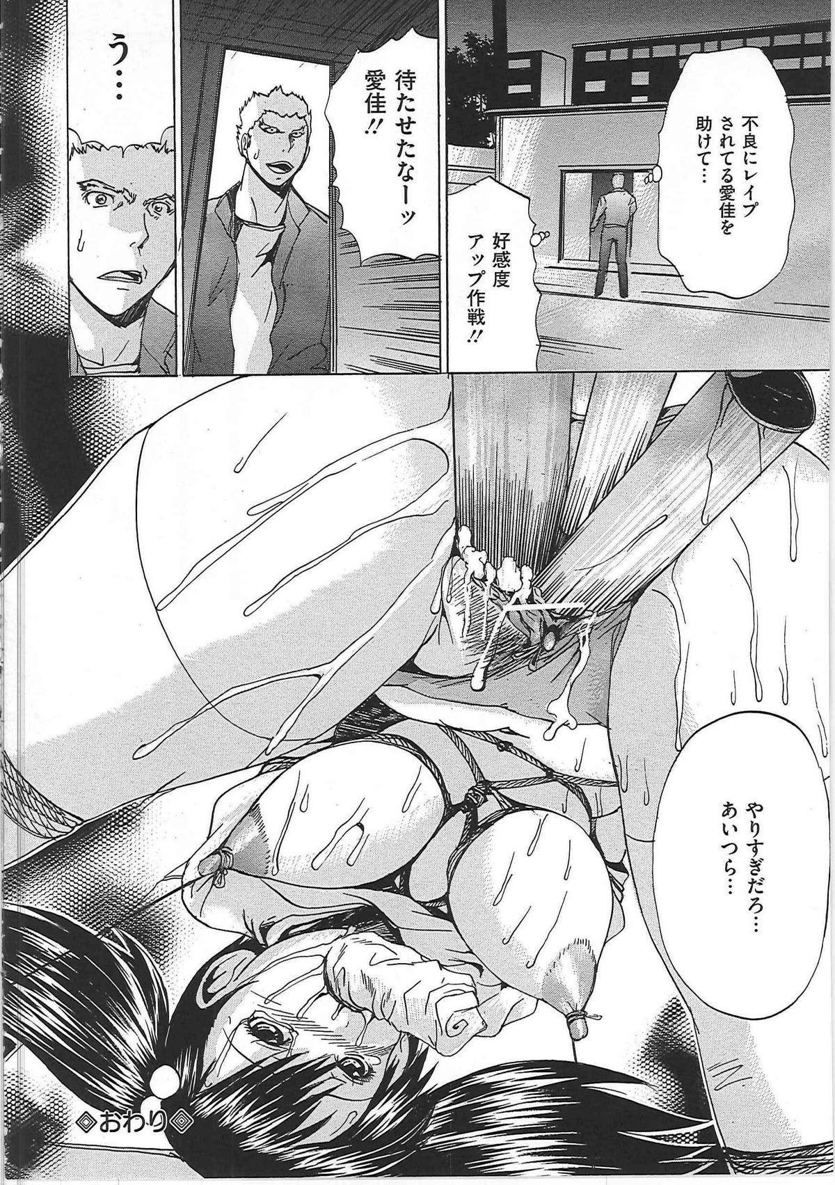 Shirudaku Mazo Musume 58