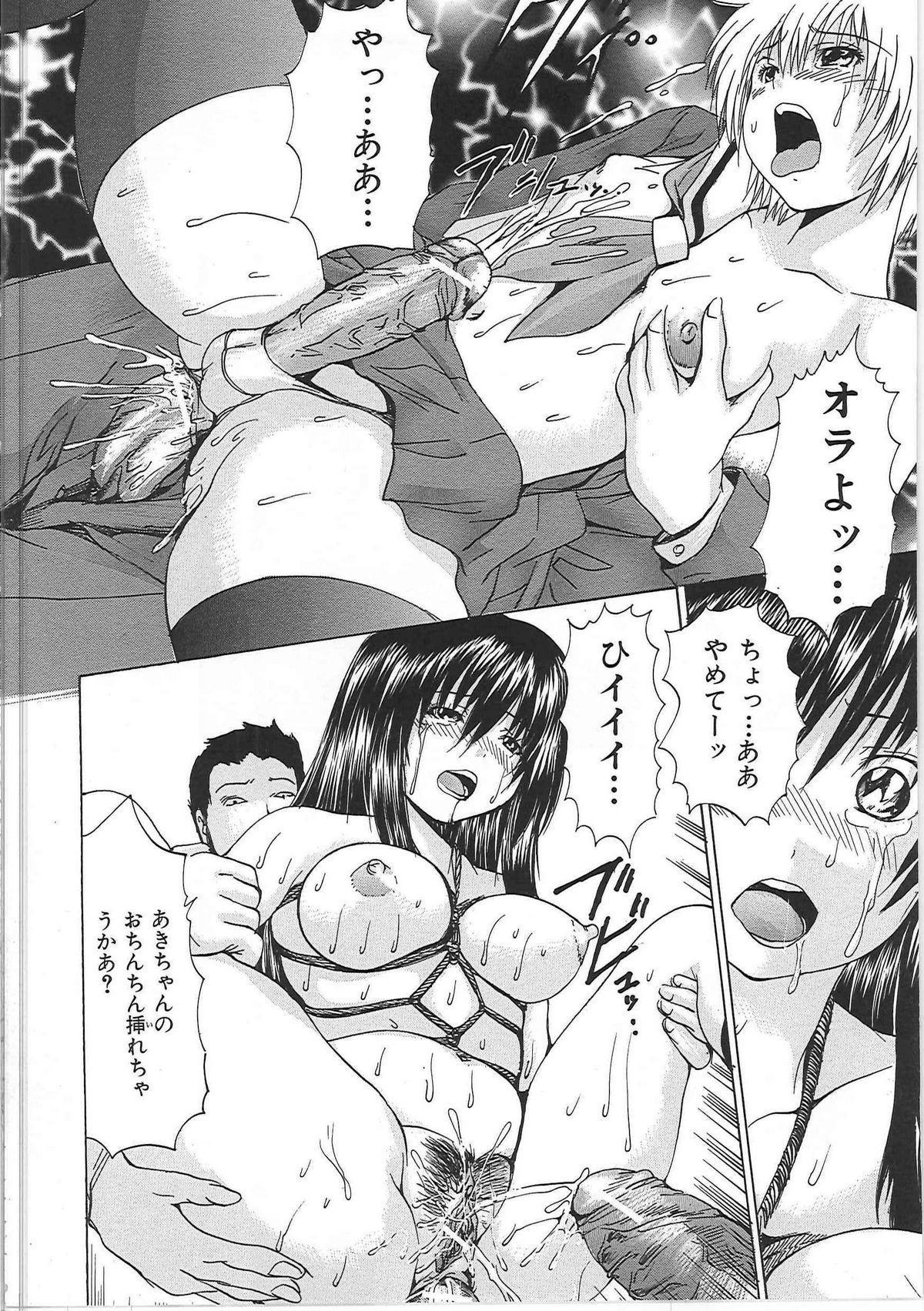 Shirudaku Mazo Musume 76