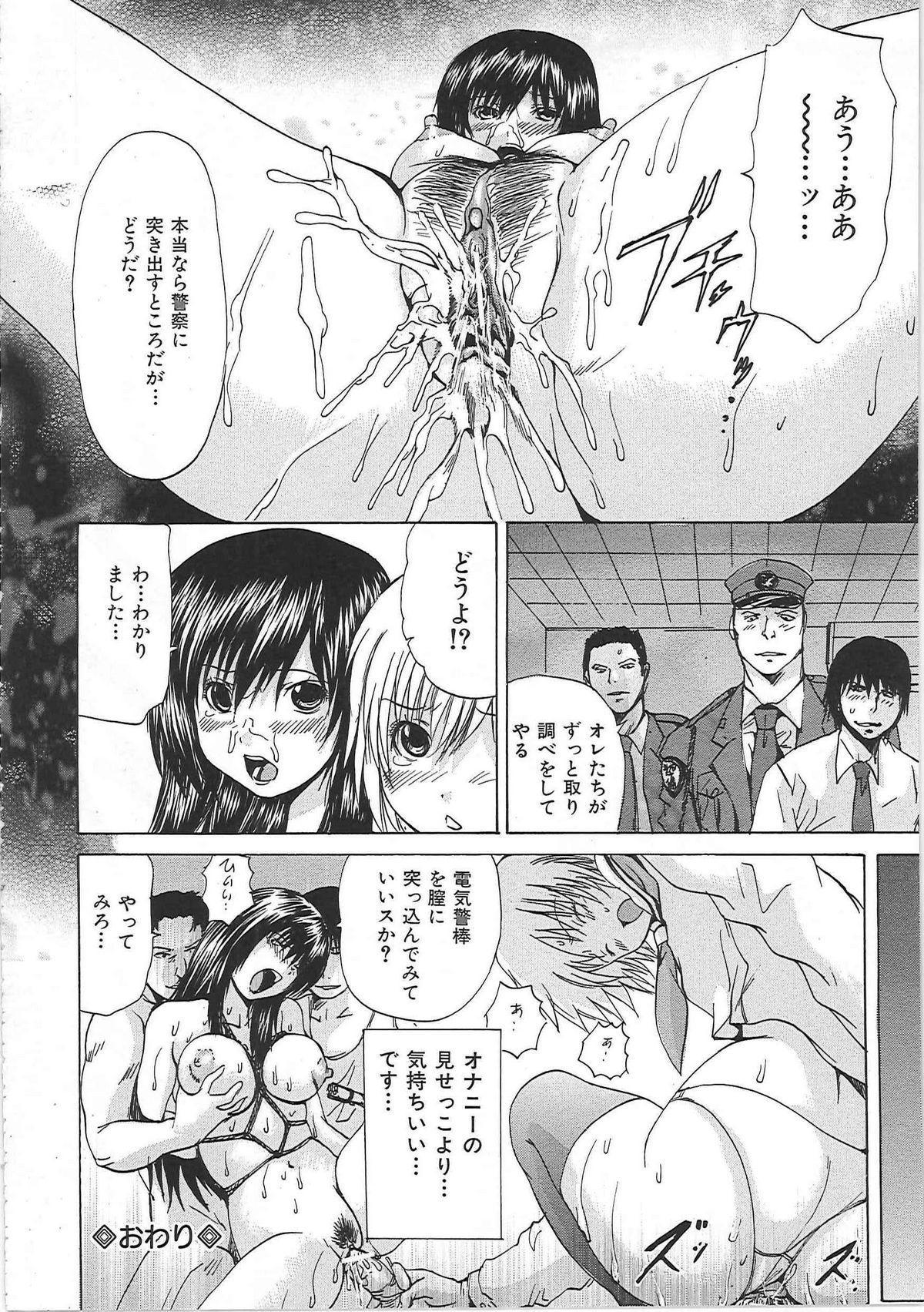 Shirudaku Mazo Musume 84