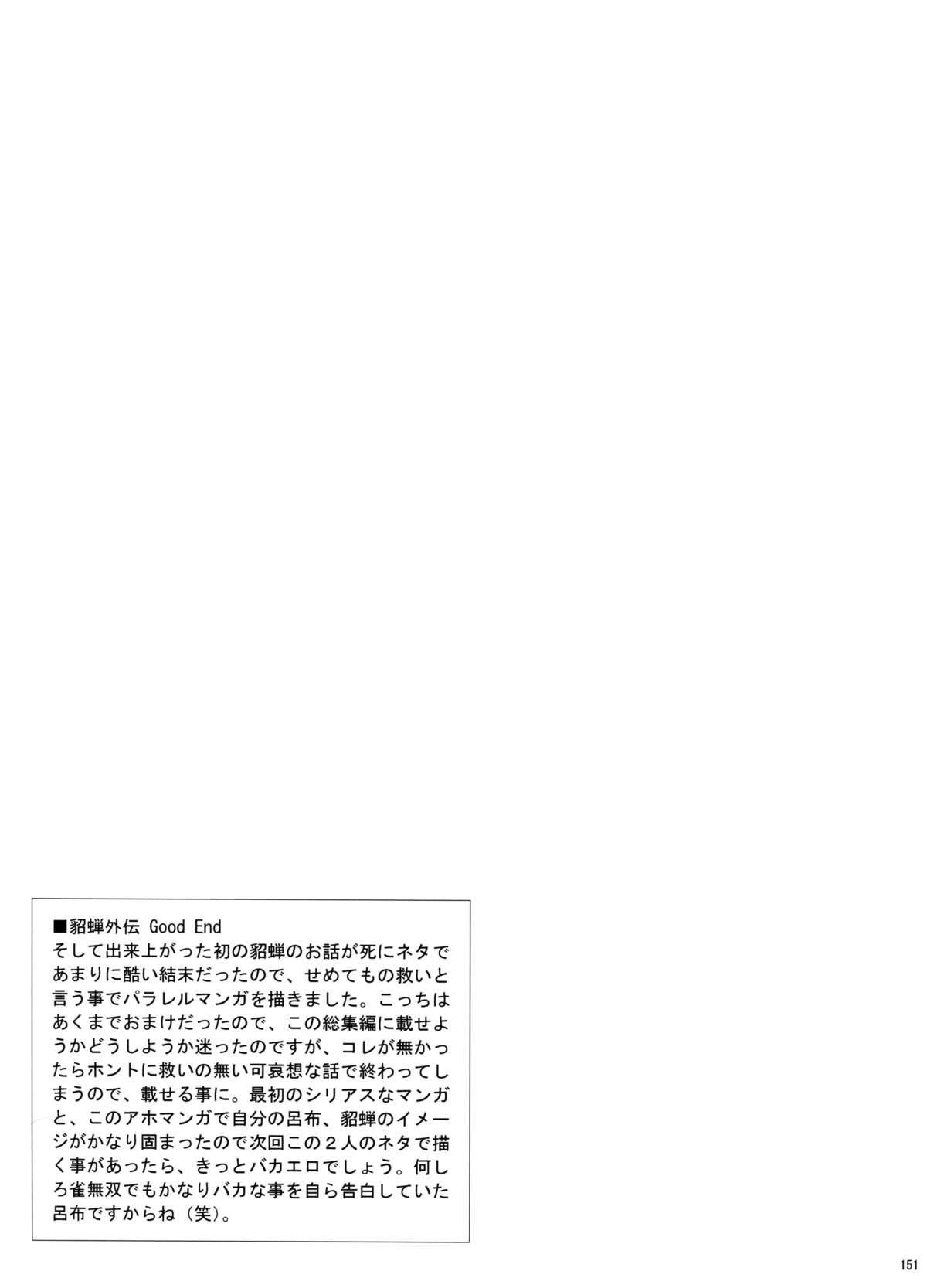 U.R.C Maniax 5 148