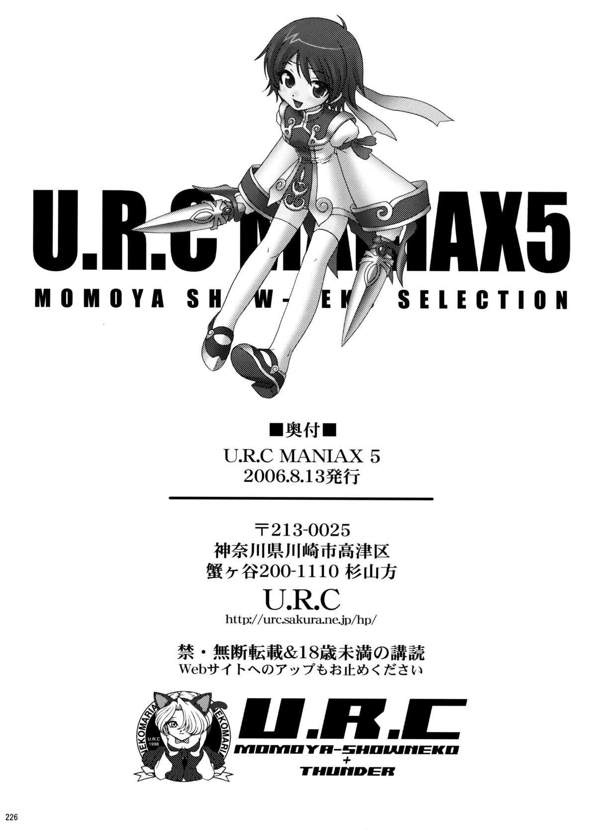 U.R.C Maniax 5 222