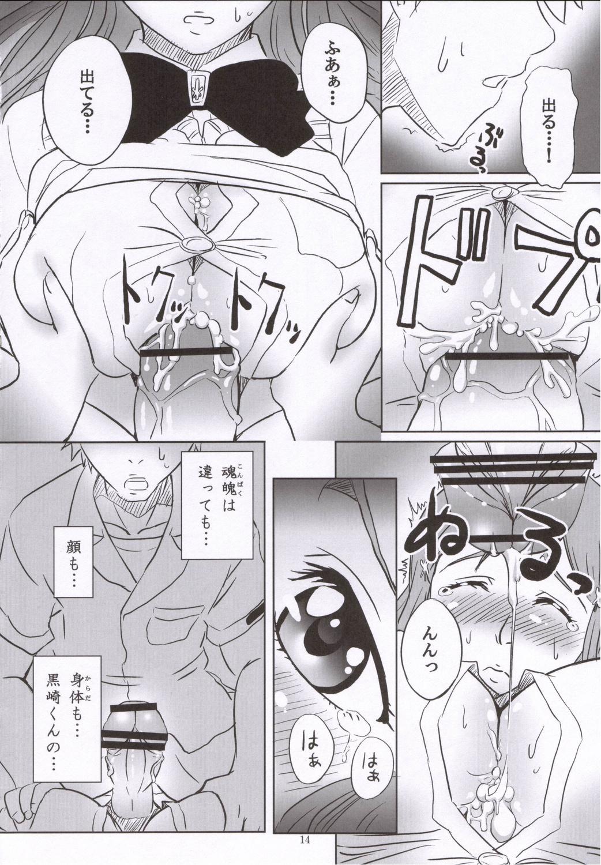 Seifuku To Iu Na no Kyouki 12
