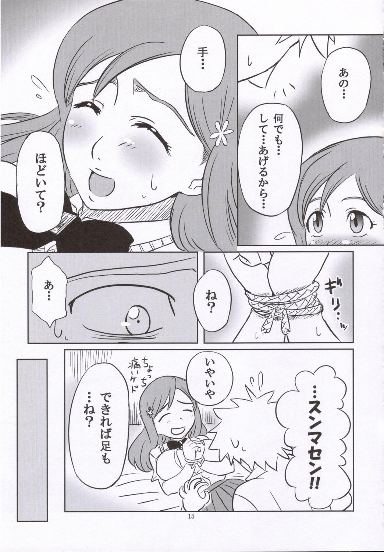 Seifuku To Iu Na no Kyouki 13
