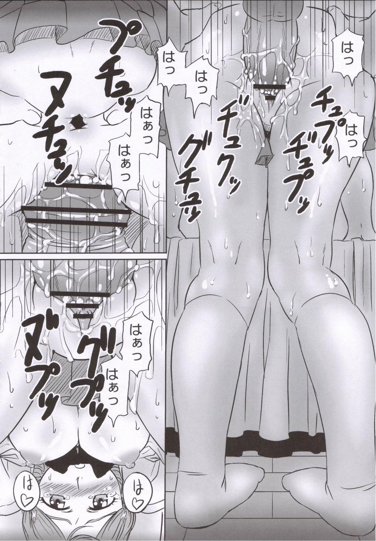 Seifuku To Iu Na no Kyouki 30