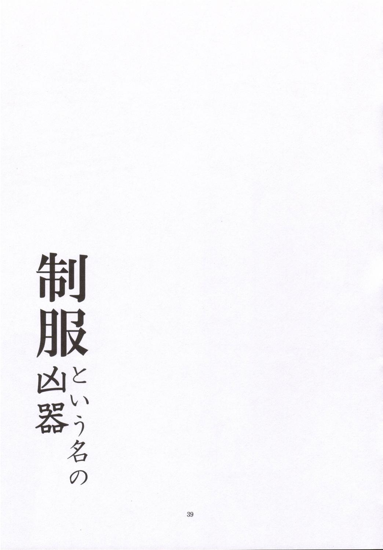 Seifuku To Iu Na no Kyouki 37