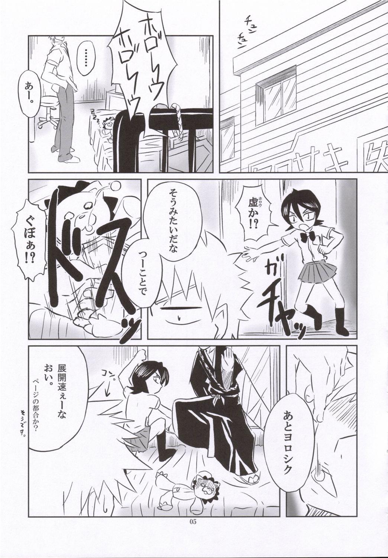 Seifuku To Iu Na no Kyouki 3