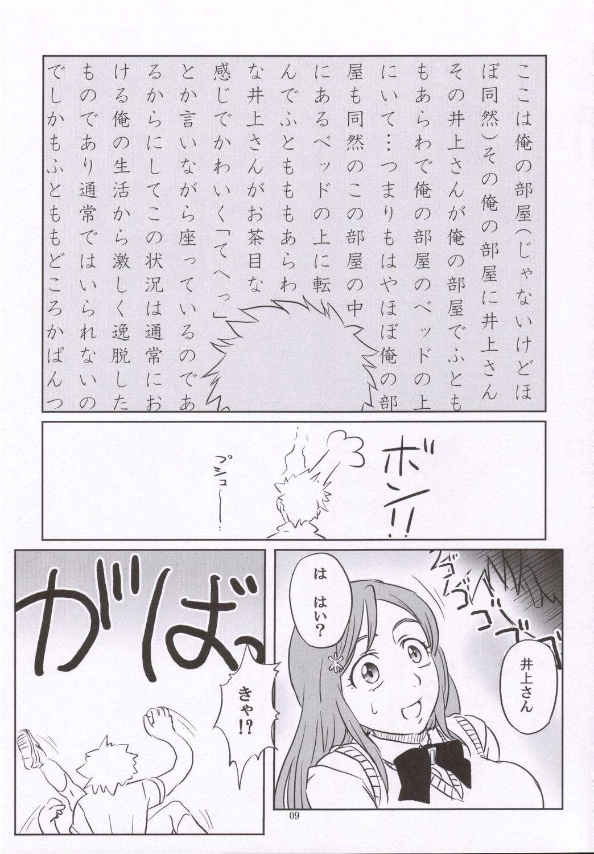 Seifuku To Iu Na no Kyouki 7