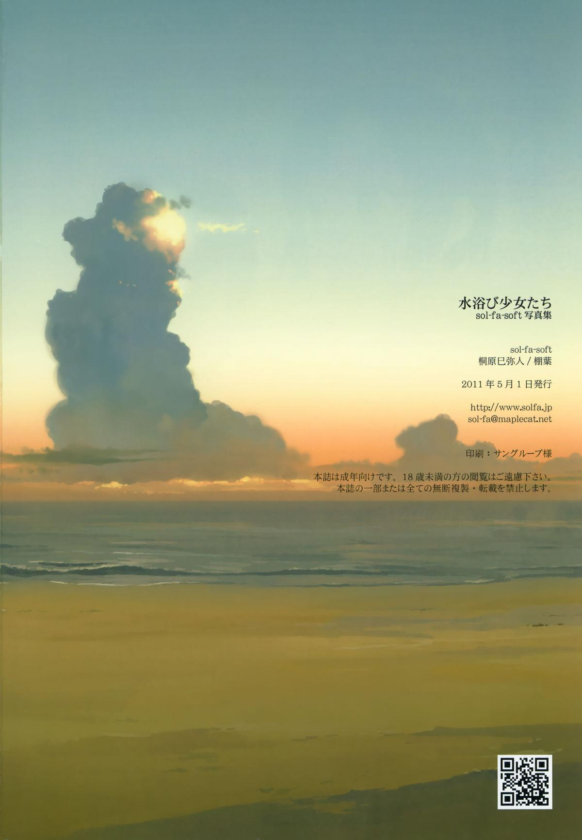 Mizuabi Shoujo Tachi 17
