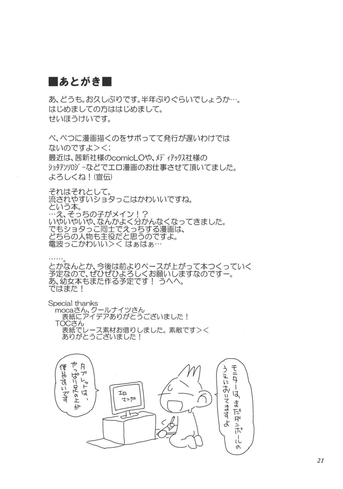 Sekai ga Dou toka Icchau Otokonoko wa Denpa Kawaii. 20