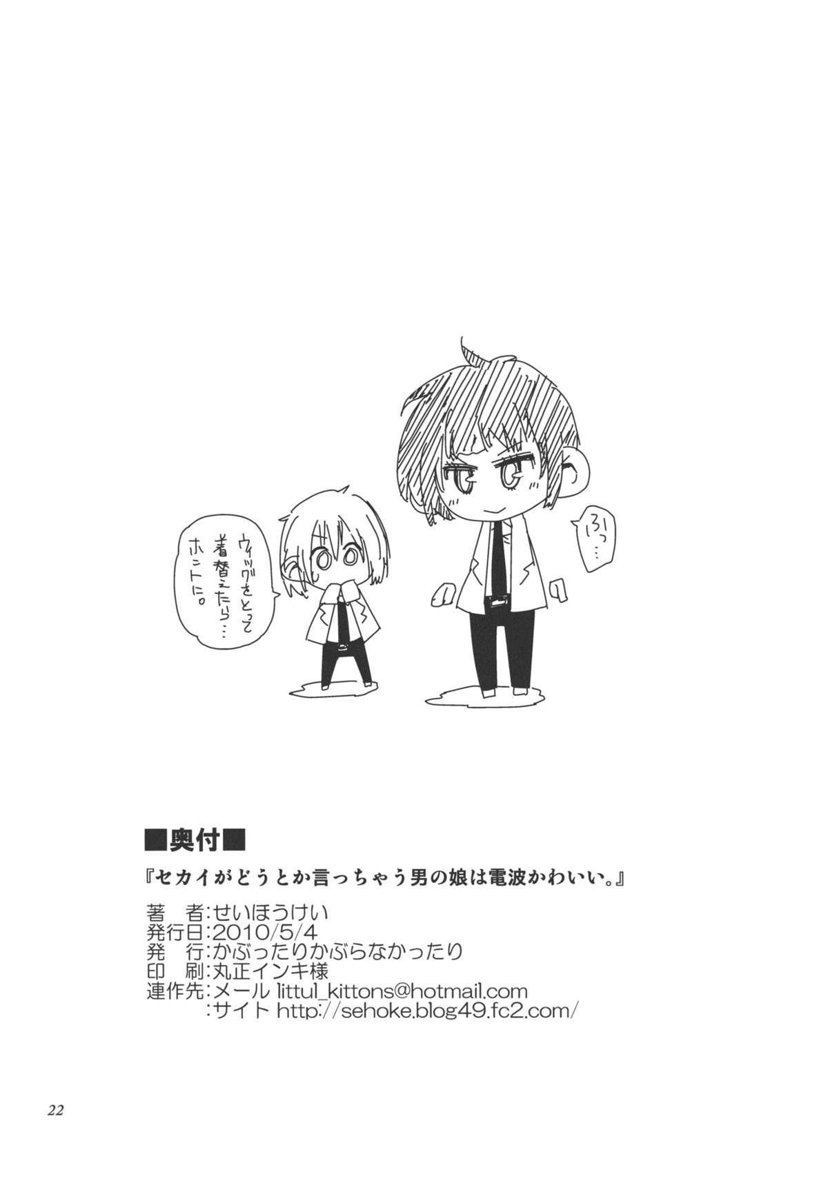 Sekai ga Dou toka Icchau Otokonoko wa Denpa Kawaii. 21