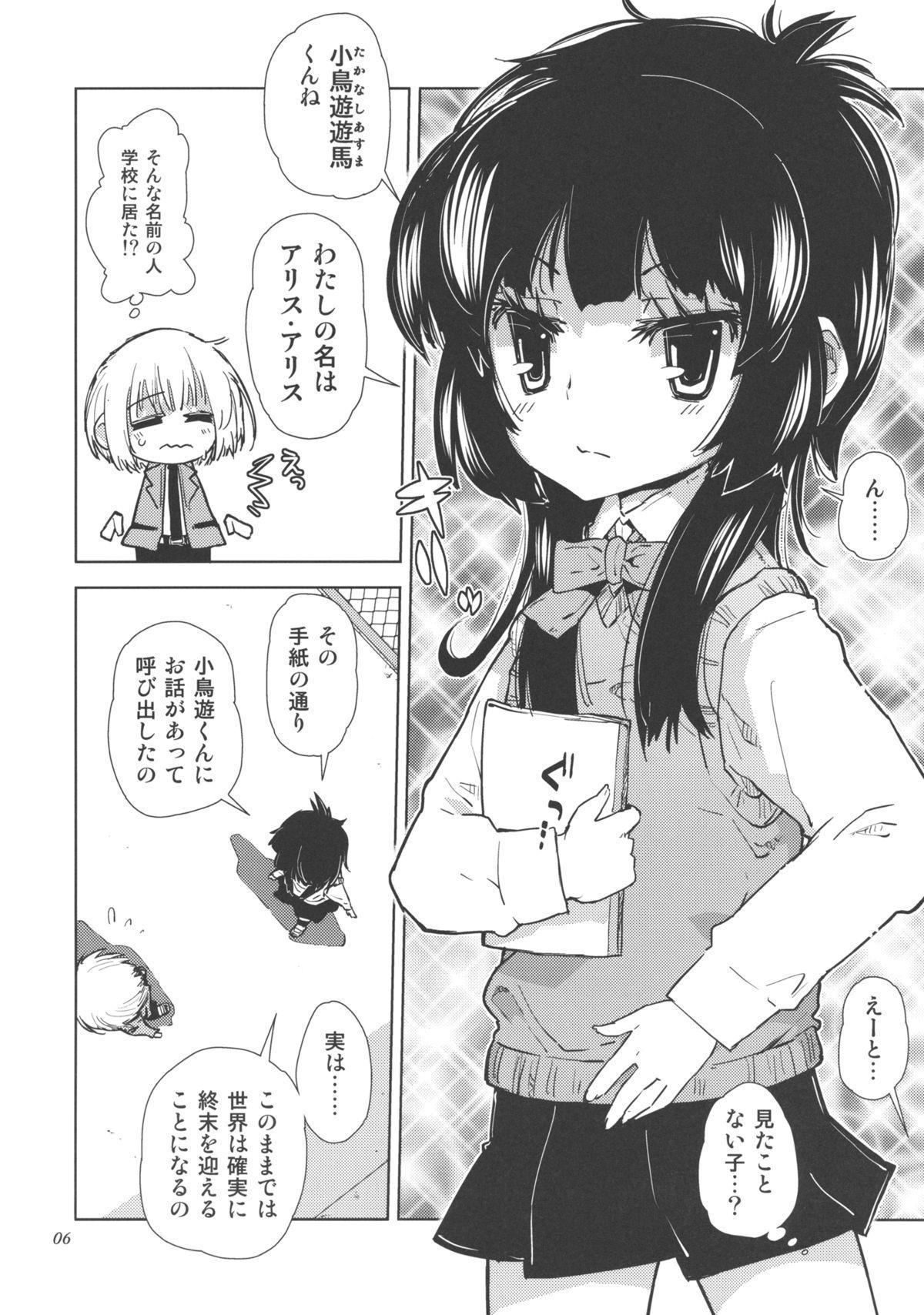 Sekai ga Dou toka Icchau Otokonoko wa Denpa Kawaii. 5
