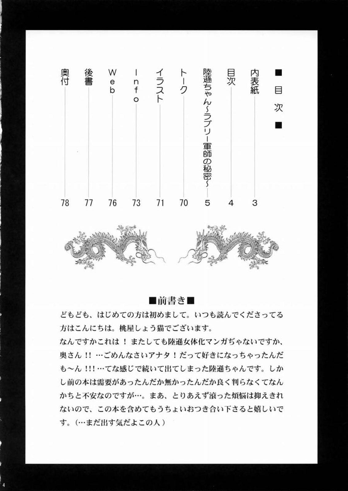 (C66) [U.R.C (Momoya Show-Neko)] Rikuson-chan ~Lovely Gunshi no Himitsu~ | Rikuson-chan Secret of The Lovely Strategist (Dynasty Warriors) [English] [SaHa] 2