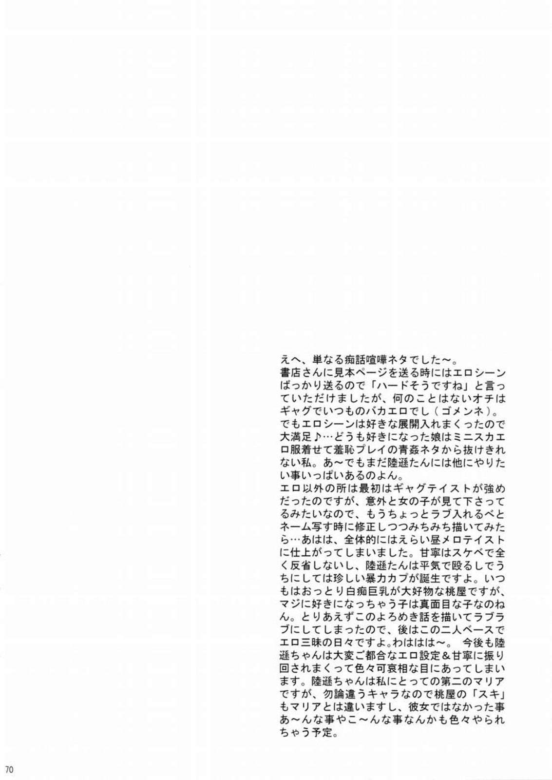 (C66) [U.R.C (Momoya Show-Neko)] Rikuson-chan ~Lovely Gunshi no Himitsu~ | Rikuson-chan Secret of The Lovely Strategist (Dynasty Warriors) [English] [SaHa] 68