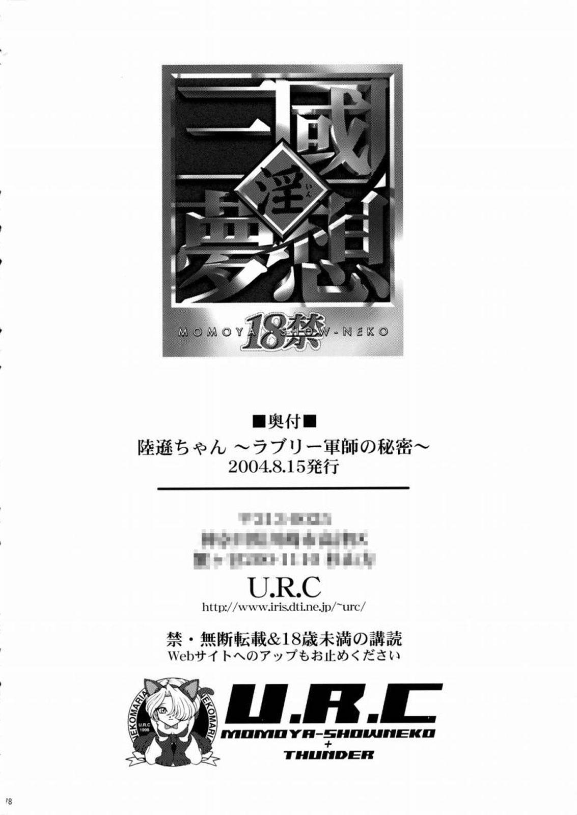 (C66) [U.R.C (Momoya Show-Neko)] Rikuson-chan ~Lovely Gunshi no Himitsu~ | Rikuson-chan Secret of The Lovely Strategist (Dynasty Warriors) [English] [SaHa] 76