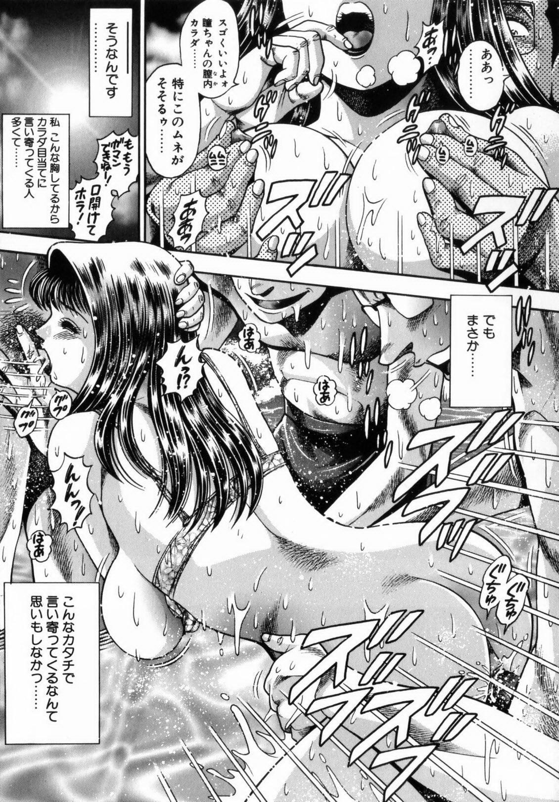Koisuru Race Queen 103