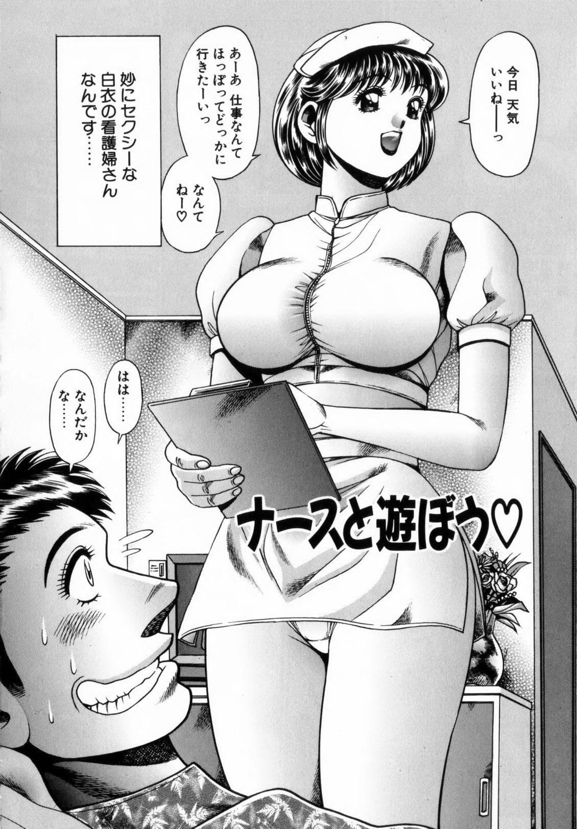 Koisuru Race Queen 106