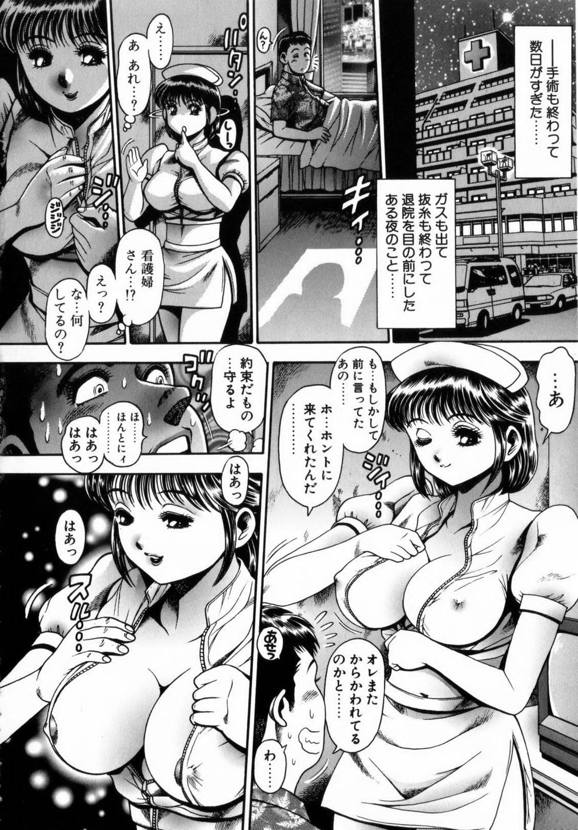 Koisuru Race Queen 110