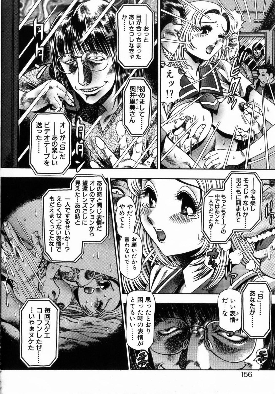 Koisuru Race Queen 154