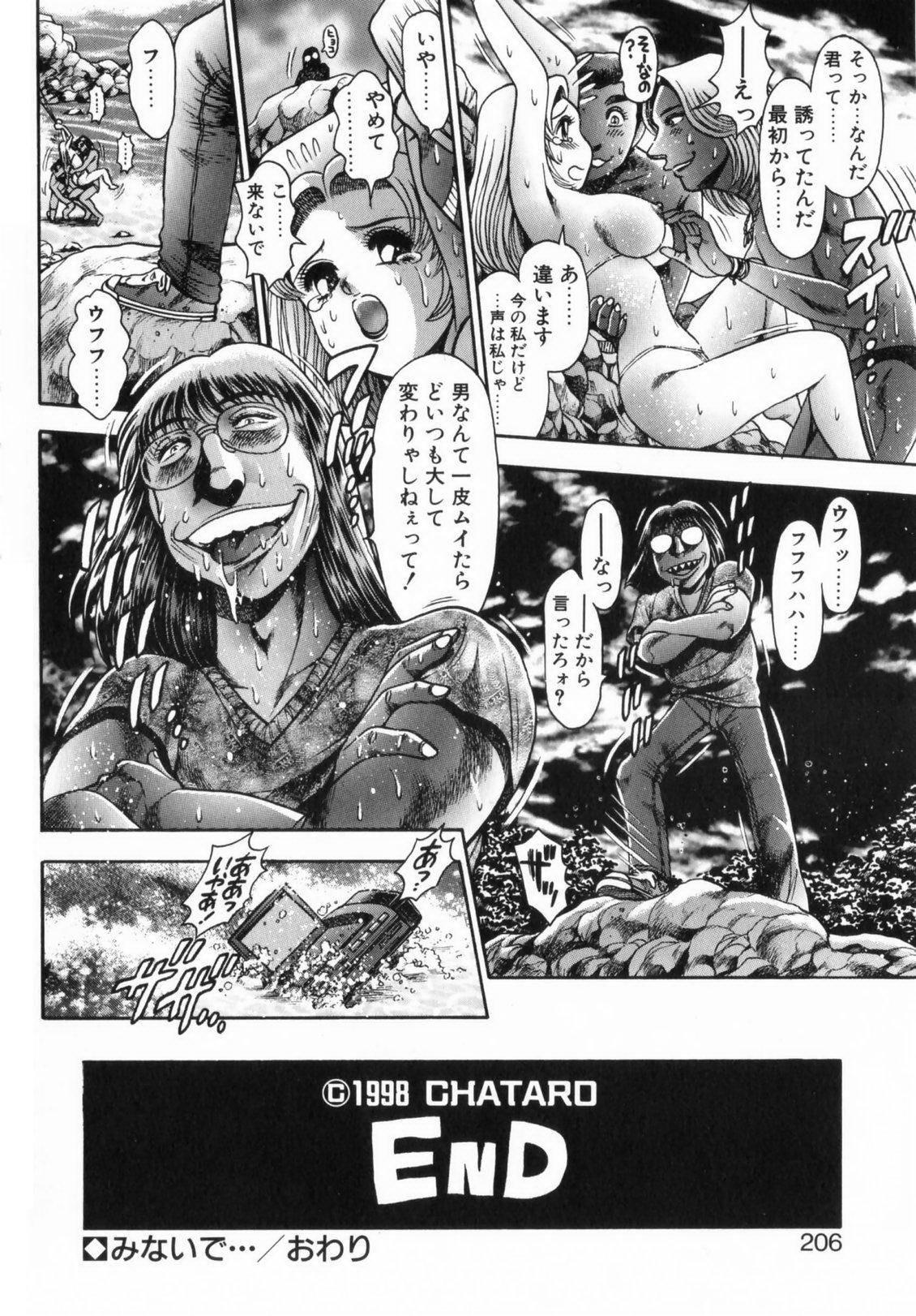 Koisuru Race Queen 204