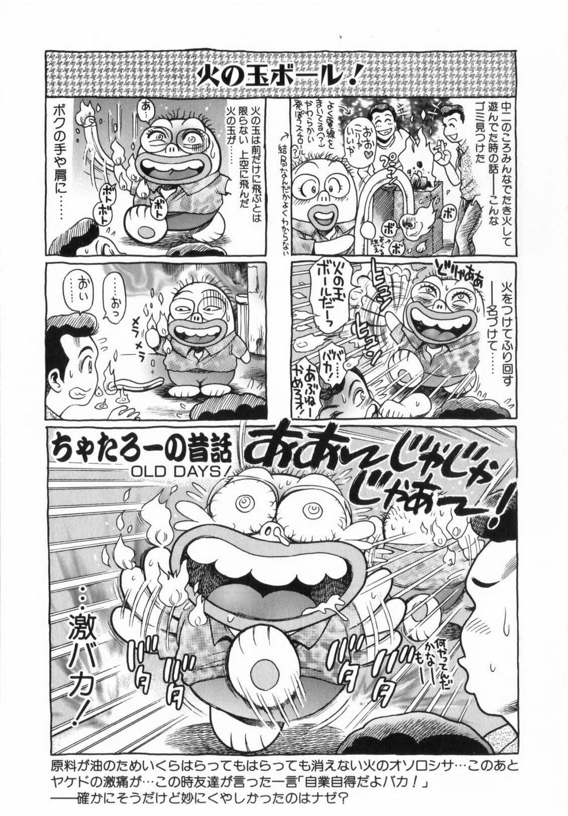 Koisuru Race Queen 205
