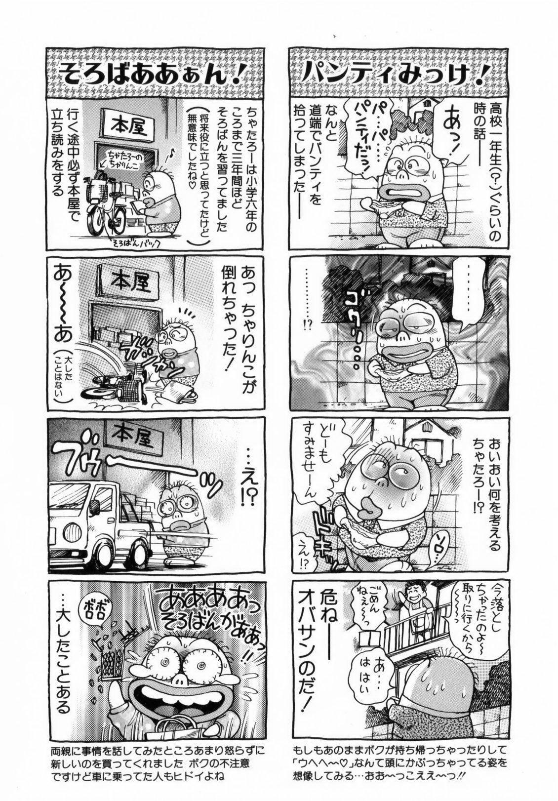 Koisuru Race Queen 206
