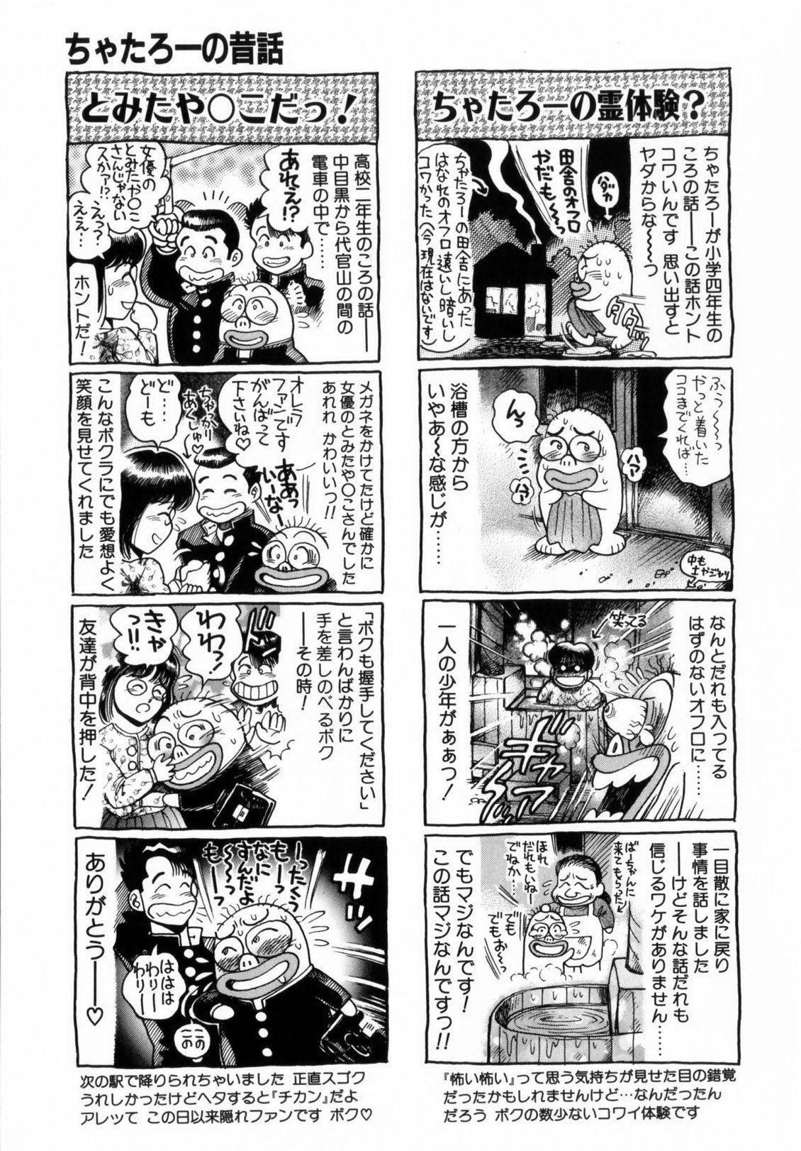 Koisuru Race Queen 207