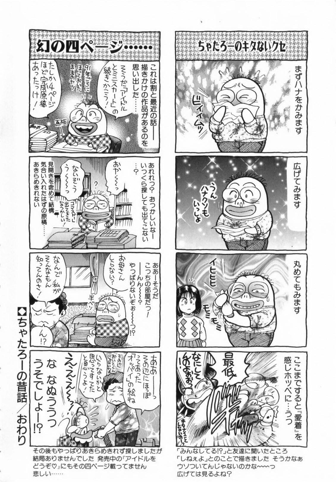 Koisuru Race Queen 208